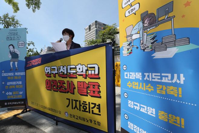전희영 전교조 위원장, 고교학점제 관련 기자회견