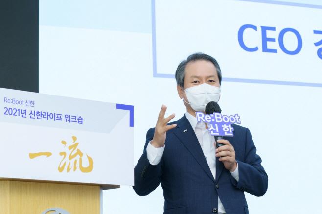[사진자료] 20210806 신한라이프 일류 전략 워크숍 개최