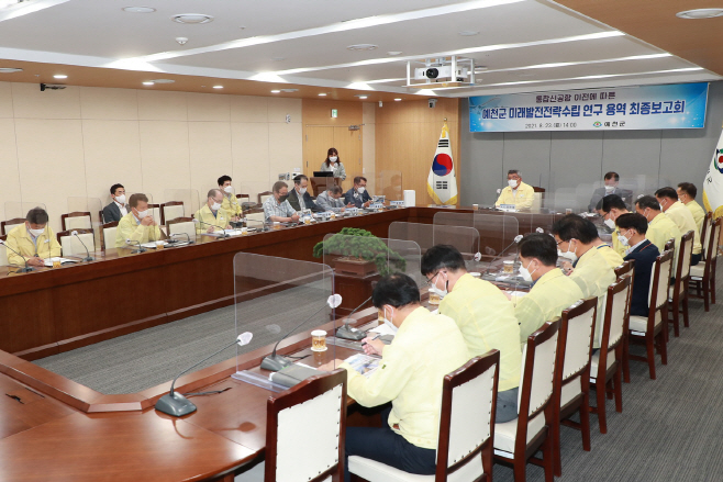 (예천군)미래발전 전략수립 연구 용역 최종보고회 (1)