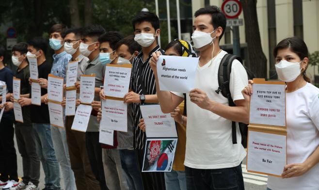 아프가니스탄 한국 협력자 구출 촉구 시위