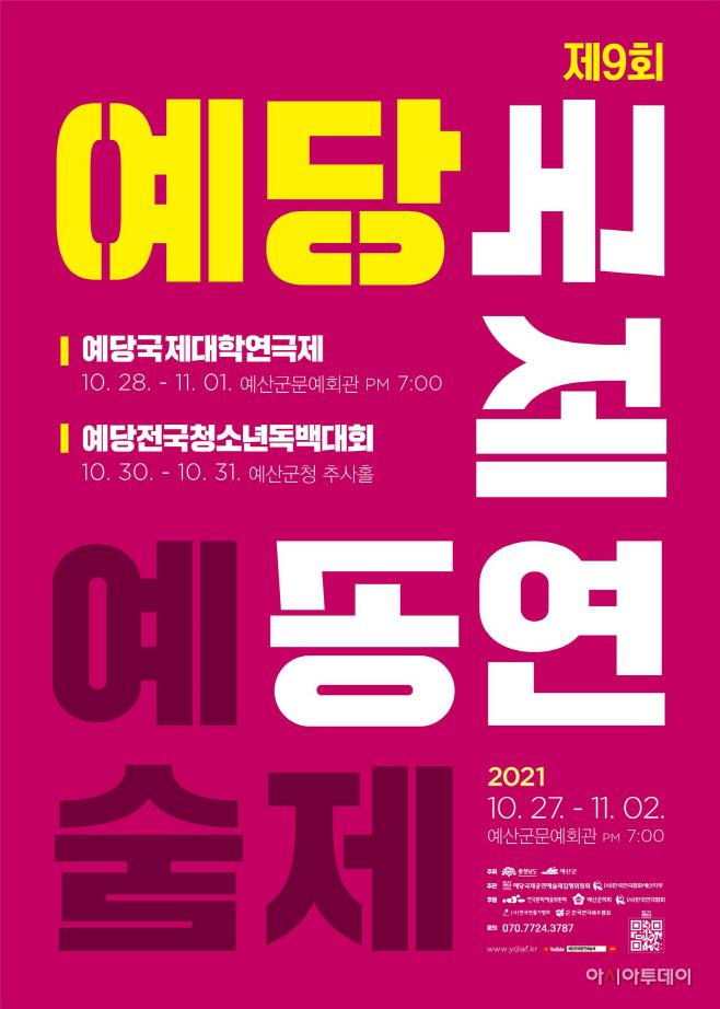 예산군에서 열리는 제9회 예당국제공연예술제, 청년 홍보대사