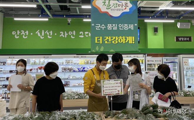 청양군, 대전에서 '군수품질인증 농산물' 모니터링