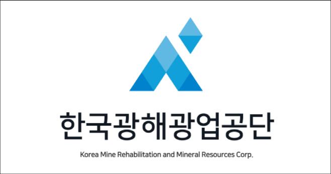 한국광해광업공단