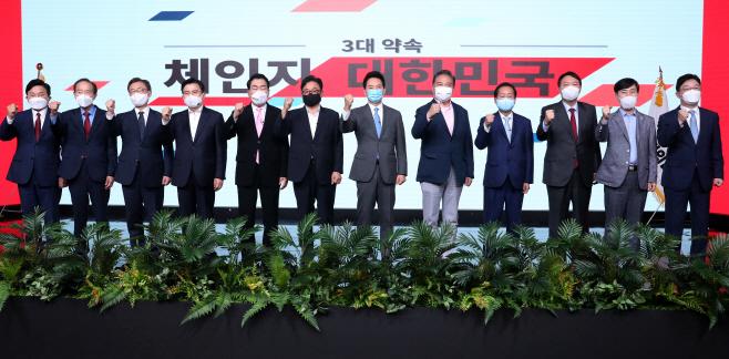 국민의힘 대선경선후보 비전발표회