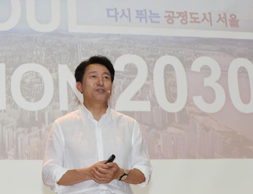 서울비전 2030 발표하는 오세훈 시장