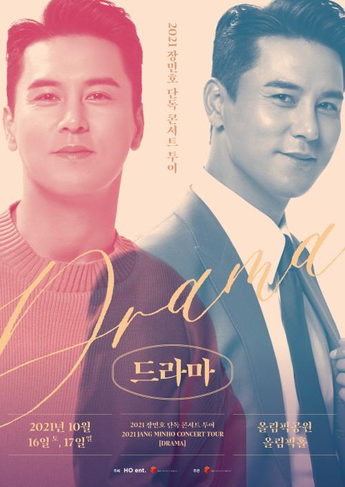 (0915) 장민호_콘서트 포스터 이미지
