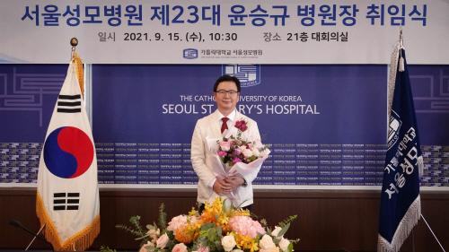 1. 서울성모병원 신임 윤승규 병원장