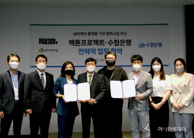 [20210914] 수협은행 헥톤프로젝트와 업무협약식_사진1