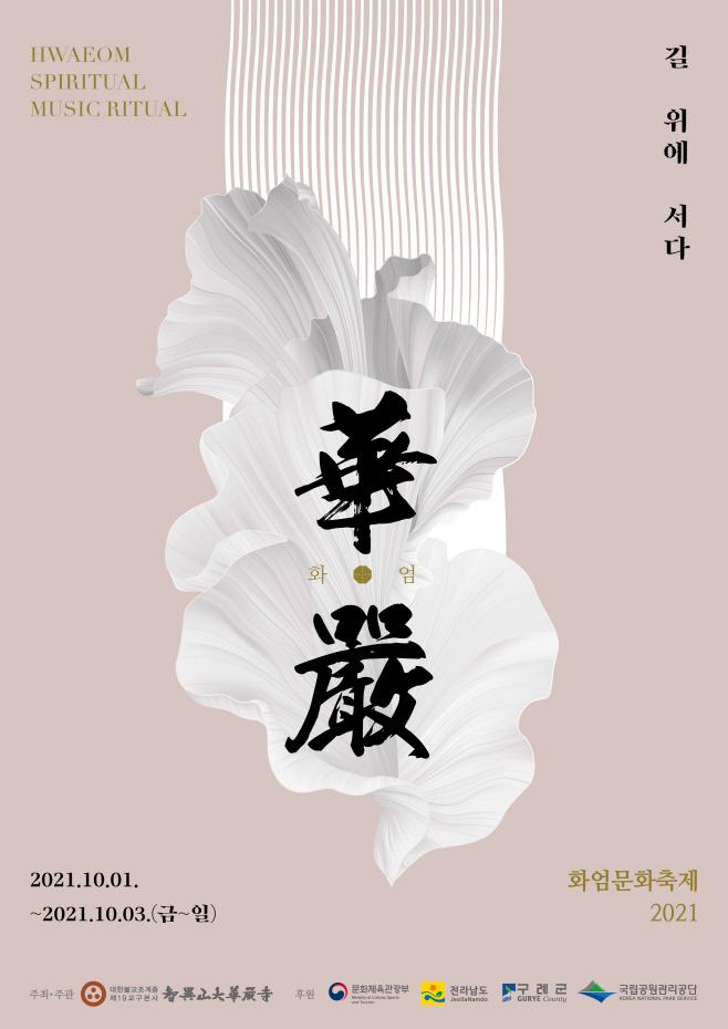 2021 화엄문화축제 포스터