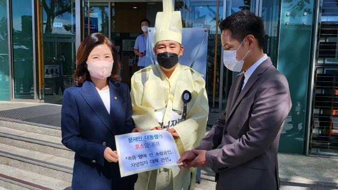 최승재_호소문 청와대 전달
