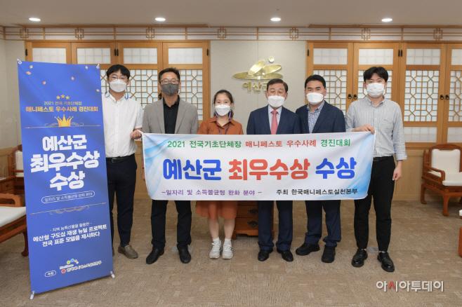 예산군, 전국 기초자치단체장 매니페스토 우수사례경진대회 '