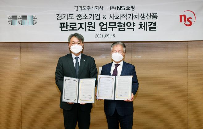 20210916 NS홈쇼핑 경기도주식회사 판로지원 업무협약