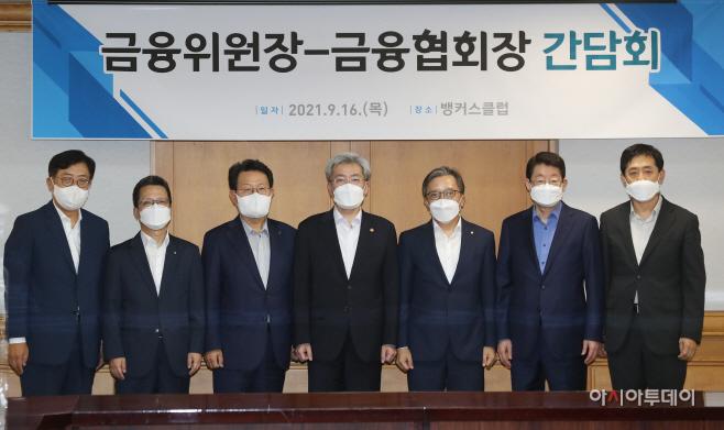 금융위_210916_금융협회장 간담회_01