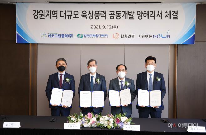 한국수력원자력_한화건설