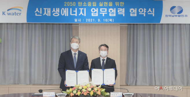 한국수자원공사_남부발전 MOU