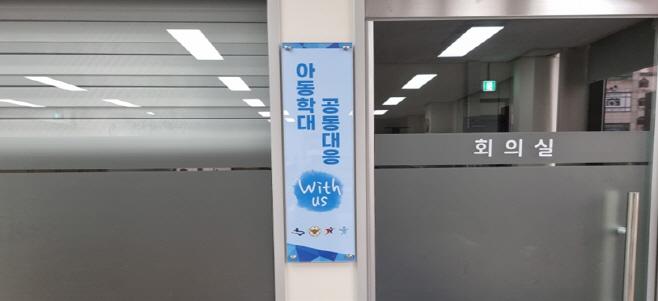 수원시, '아동학대 공동 대응 위더스 핫라인' 구축
