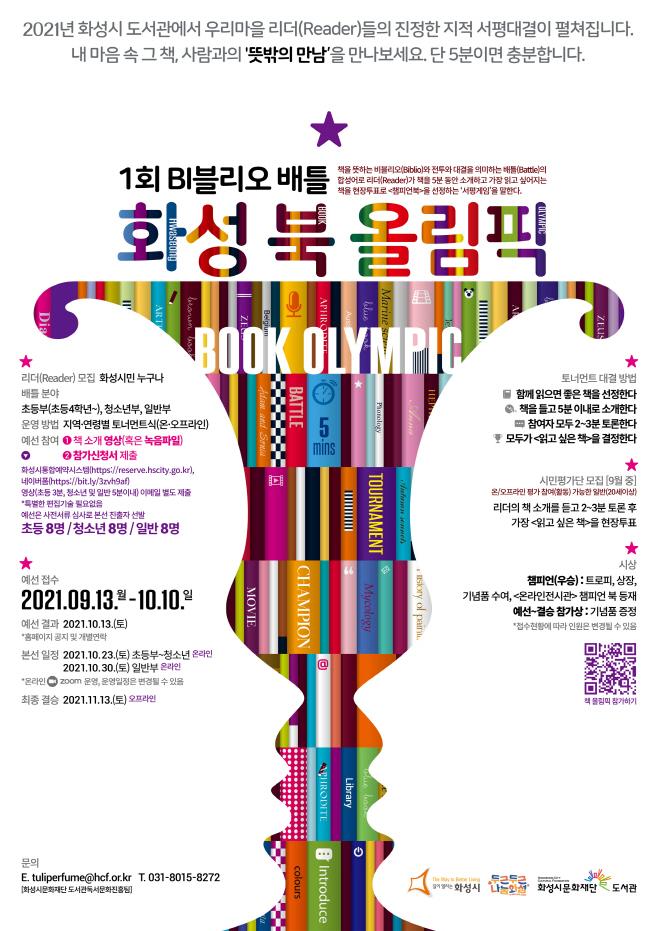 화성시문화재단 제1회 비블리오배틀 홍보문