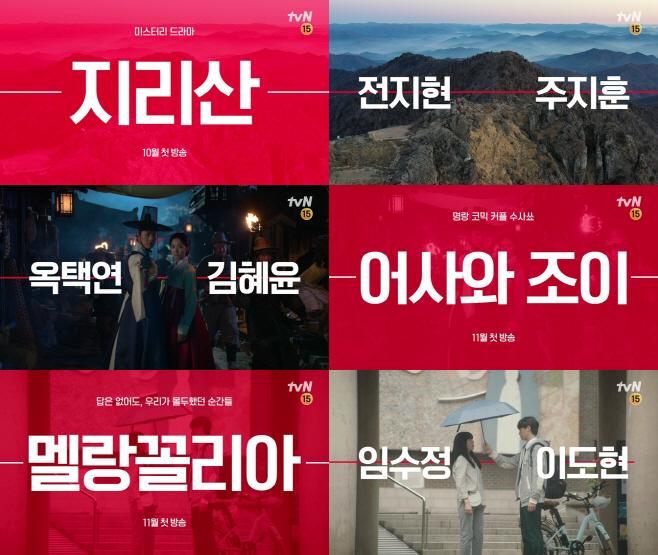tvN15주년특별기획드라마_라인업