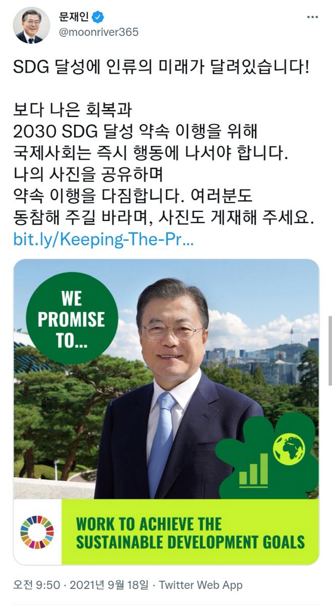 문재인 대통령, SDG 팝업 캠페인 동참 독려