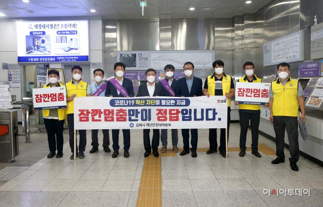 경전철 캠페인