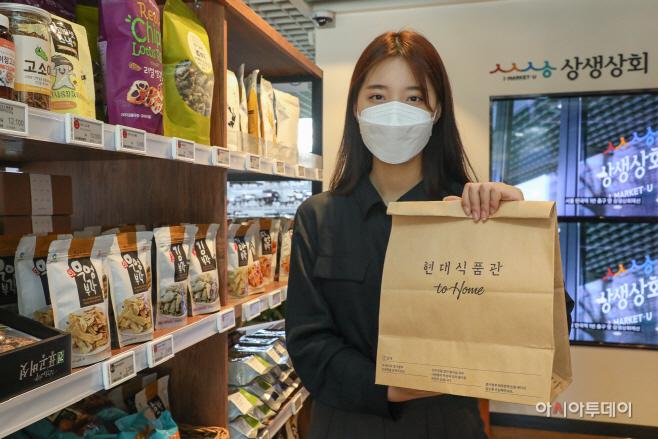 현대식품관투홈_상생상회