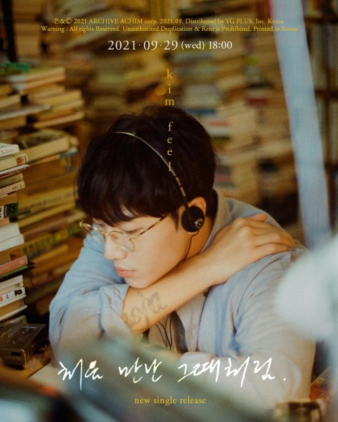 210923_김필_image