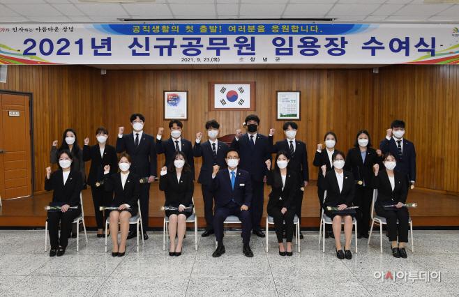 창녕군 2021년 신규공무원 임용장 수여식 개최(1)