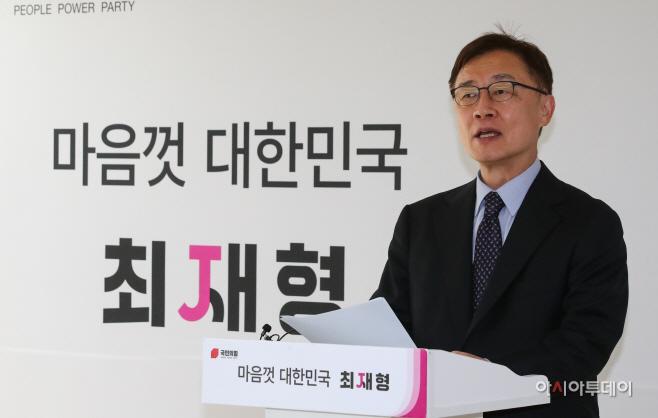 최재형, 화천대유 관련 기자회견