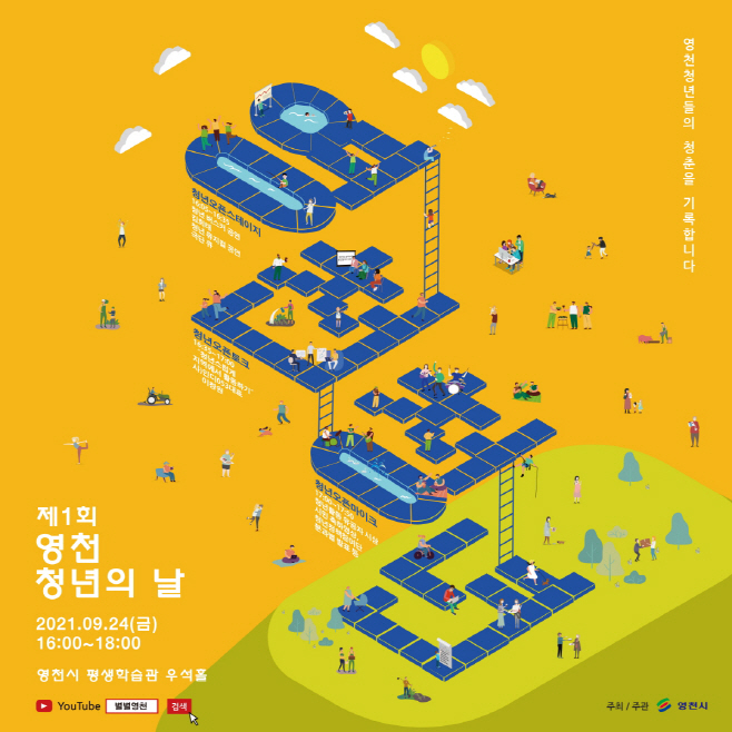 영천시) 제1회 영천 청년의 날 포스터 사진