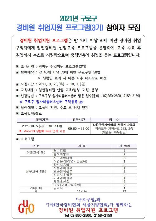 ('경비원 취업지원 프로그램' 홍보 포스터)