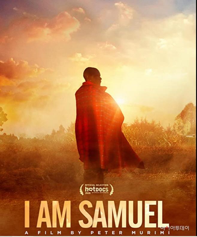 영화 '아이 엠 새뮤얼' 포스터