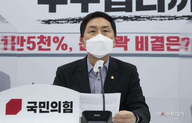 김기현, 긴급 기자간담회
