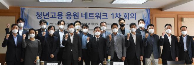 청년고용 응원 네트워크 1차 회의(9. 24) (1)
