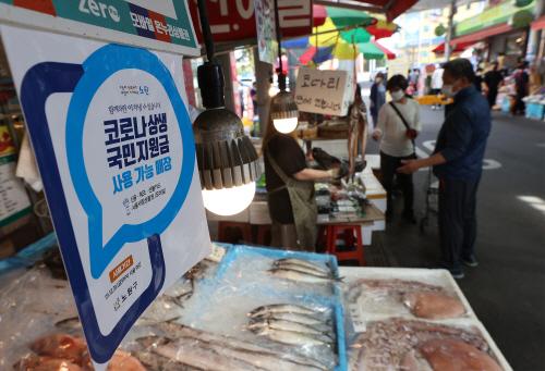 '재래시장서 국민지원금 사용'