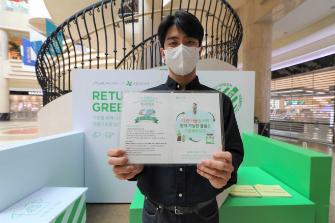 [이미지1] 리턴 투 그린 의류 기부 캠페인