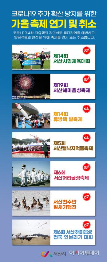 서산시, 올해 축제 연기·취소...내년 '더 특색있게'