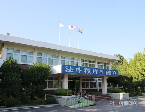 의정부교도소
