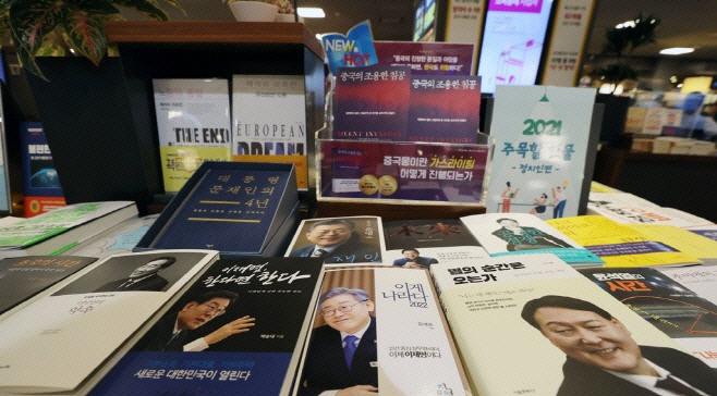 대선주자 책