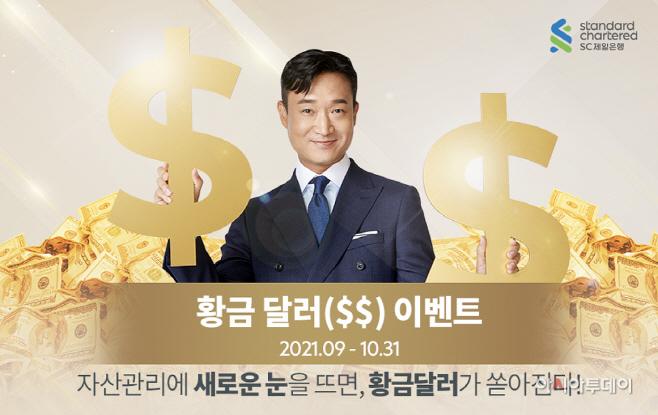 [첨부이미지] SC제일은행 행운의 황금 달러 이벤트 실시