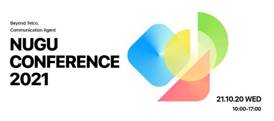 SKT 누구 컨퍼런스 2021 개최