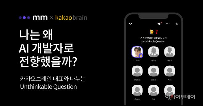 [사진자료] 카카오브레인 김일두 대표 음 토크쇼