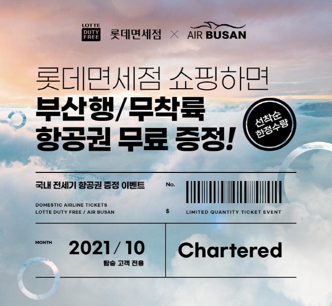 [사진자료] 롯데면세점, 김포-김해 왕복 전세기 띄운다