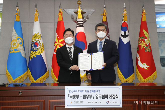 군 성폭력 피해자 지원 강화 위한 국방부 법무부 업무협약