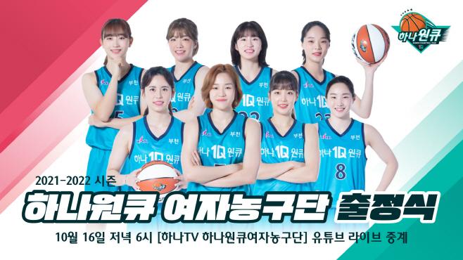 첨부. 21-22 하나원큐 여자농구단 온라인 출정식 사진