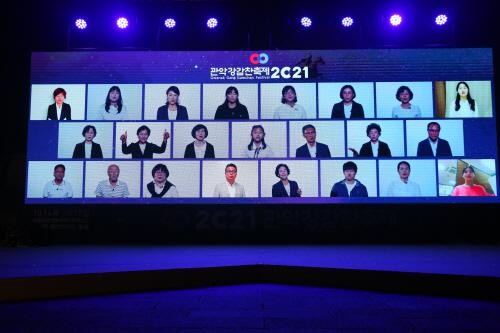 '2021. 관악강감찬축제' 개막식