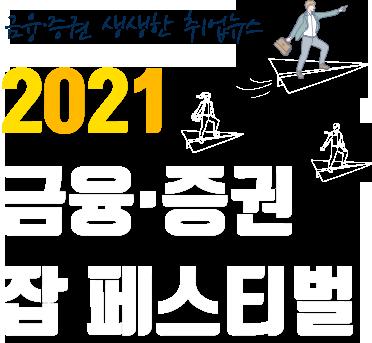 2021 금융·증권 잡페스티벌