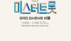 '미스터트롯' 대국민 감사 콘서트, 임영웅·영탁·김호중..