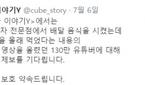 """'궁금한 이야기Y' 측 """"유튜버 송대익 관련 제보받는다"""""""