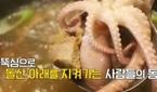 '김영철의 동네 한 바퀴' 김영철, 영암갈낙탕 맛집 방문..