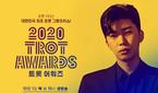 임영웅 MC 도전…TV조선 '2020 트롯 어워즈' 기대..